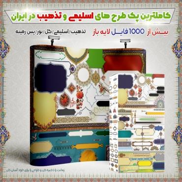 کاملترین پک طرح های اسلیمی و تذهیب برای اولین بار در ایران