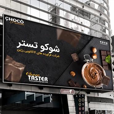 طرح لایه باز بنر فروشگاه تخصصی شکلات
