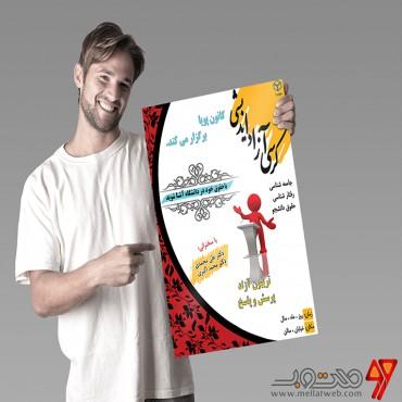 پوستر لایه باز همایش کرسی آزاد اندیشی