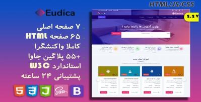 قالب HTML فروش محتوا Eudica
