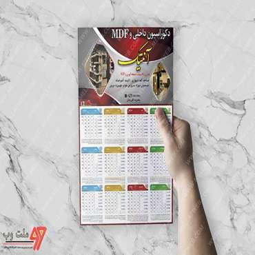 تقویم لایه باز طرح دکوراسیون داخلی سال 1398