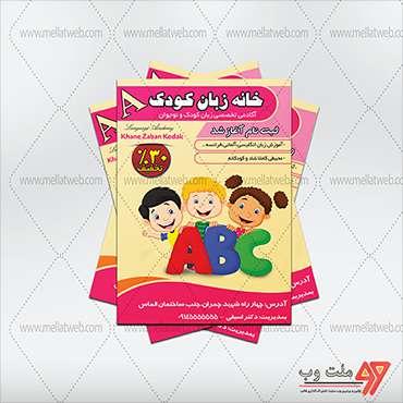 تراکت  آموزشگاه زبان کودک