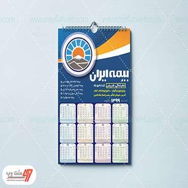 طرح تقویم لایه باز بیمه ایران - سال1399