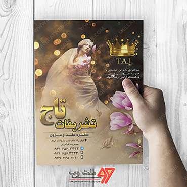 تراکت تبلیغاتی دیزاین عروس و تولد