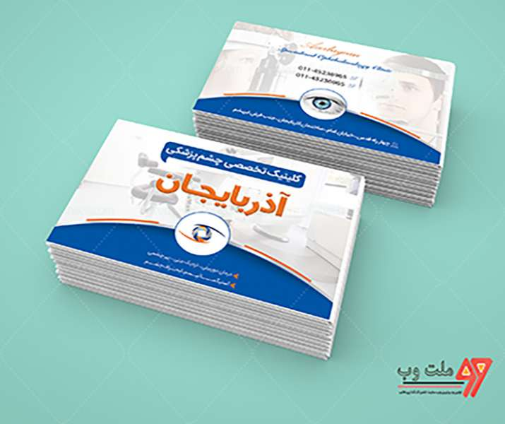 کارت ویزیت لایه باز چشم پزشکی