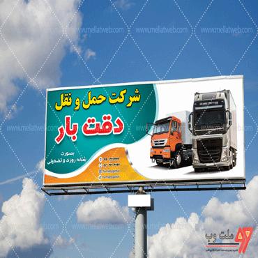 بنر تبلیغاتی کاملا لایه باز شرکت حمل و نقل