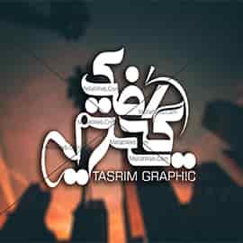 طراحی لوگو تاساریم گرافیک - طراحی آرم شرکت