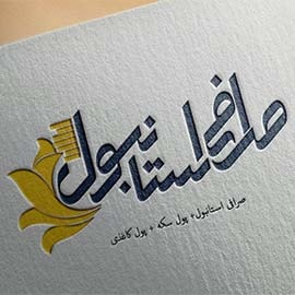طراحی آرم - طراحی لوگو ترکیبی صرافی ترکیه